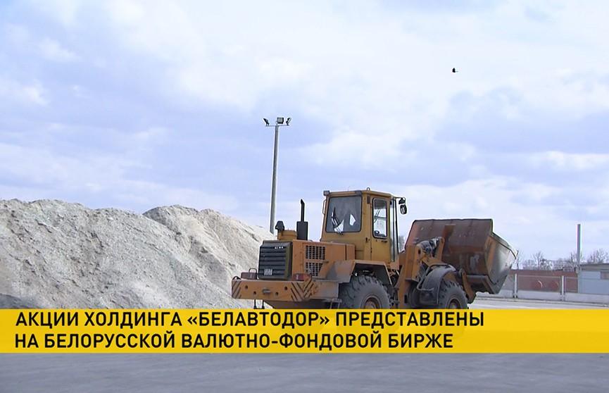 Акции холдинга «Белавтодор» представлены на Белорусской валютно-фондовой бирже. Что дает выход на рынок ценных бумаг?