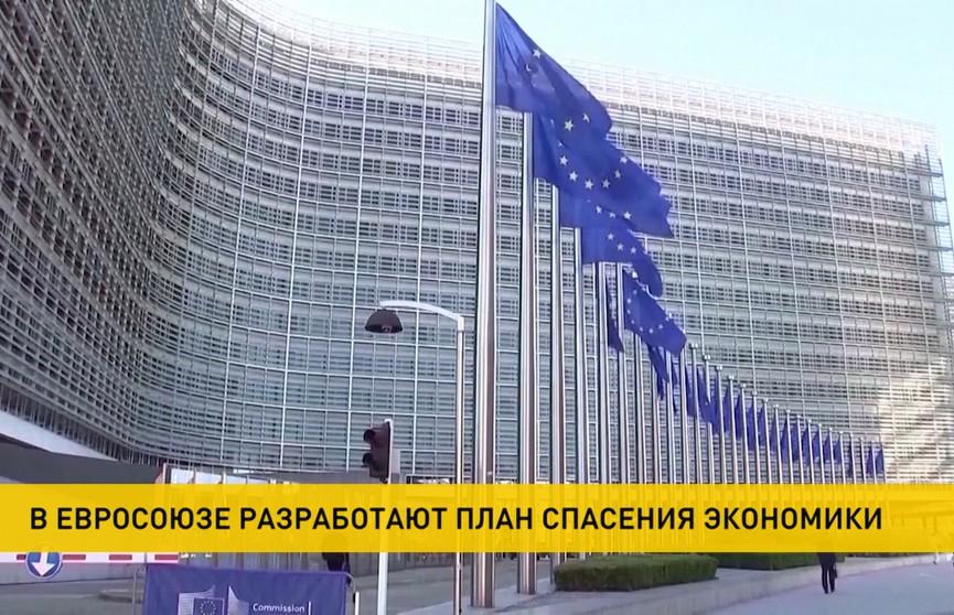 Евросоюз выделит €37 миллиардов на защиту экономики от последствий COVID-19