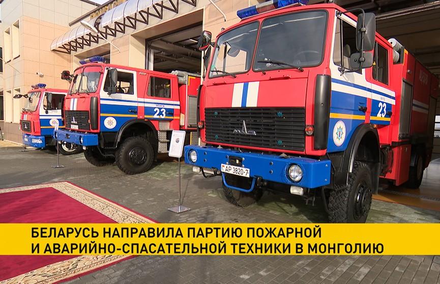 Беларусь направила партию пожарной и аварийно-спасательной техники в Монголию