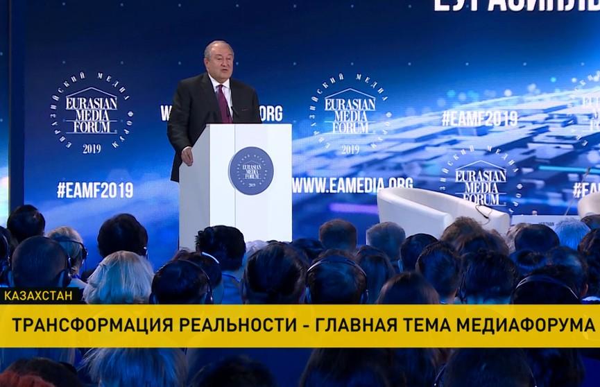 Евразийский медиафорум собрал более тысячи участников из 50 стран
