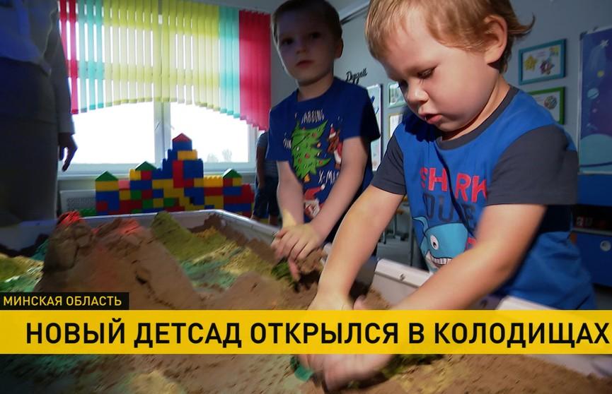Новый детский сад открыли в Колодищах: игровые площадки, тренажеры, компьютерная комната и центр юного инженера