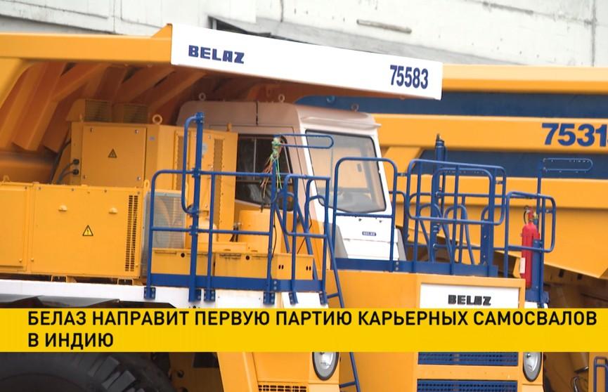 БелАЗ поставит в Индию крупную партию карьерных самосвалов