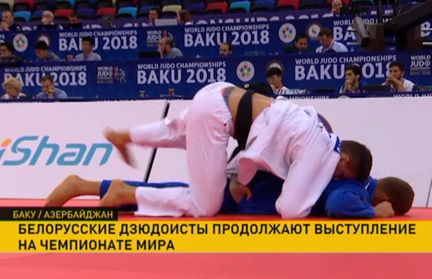 Белорусские дзюдоисты продолжают борьбу за награды на чемпионате мира в Баку