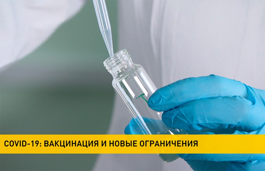 COVID-19 в Беларуси и мире: идет вакцинация, но в некоторых странах ограничения только усиливают