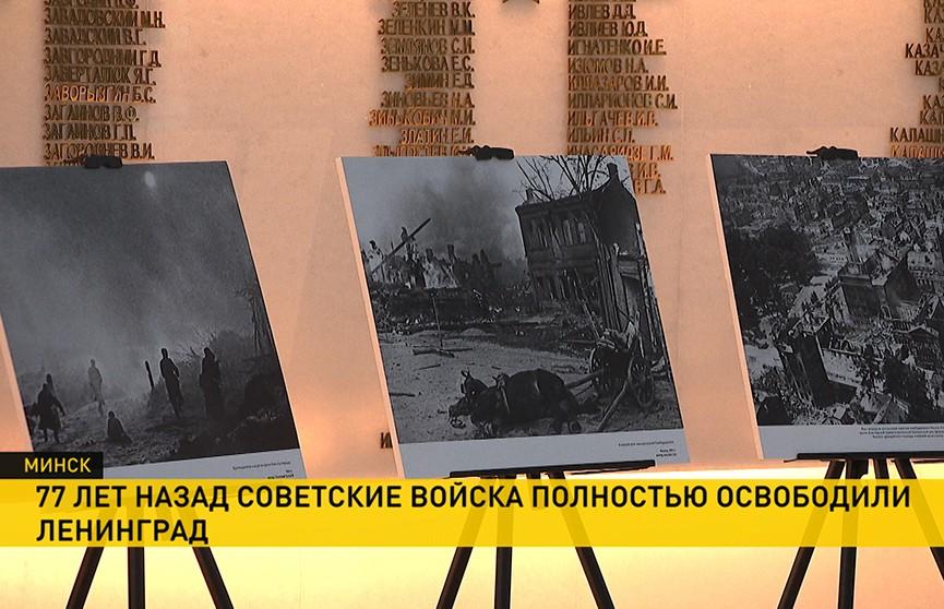 Ровно 77 лет назад советские войска освободили Ленинград от фашистской блокады