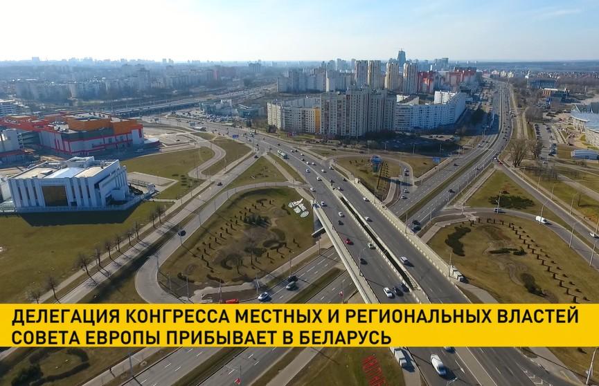 Делегация конгресса местных и региональных властей Совета Европы прибывает в Беларусь