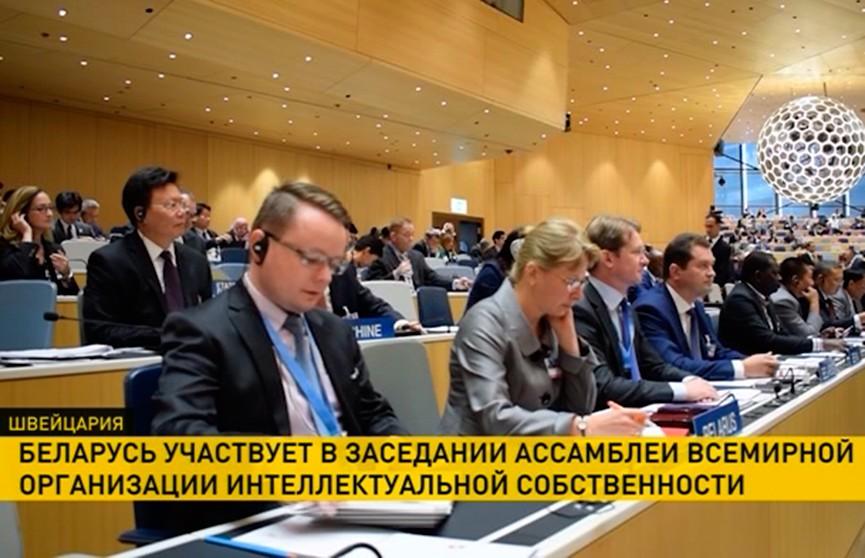 Беларусь участвует в заседании Ассамблеи Всемирной организации интеллектуальной собственности