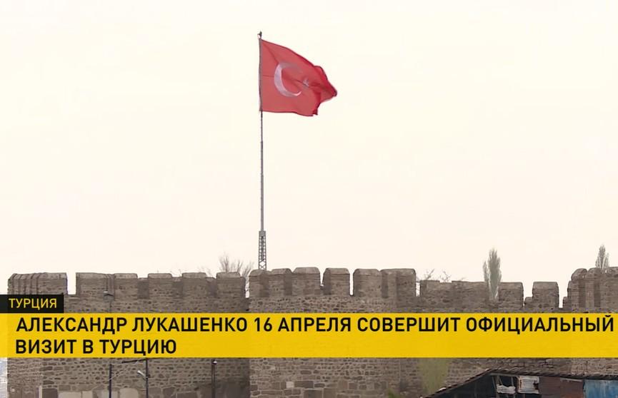 Президент Беларуси совершит официальный визит в Турцию