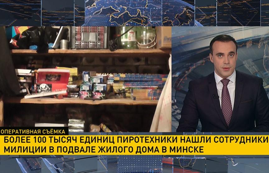 Правоохранители обнаружили склад пиротехники в подвале жилого дома в Минске