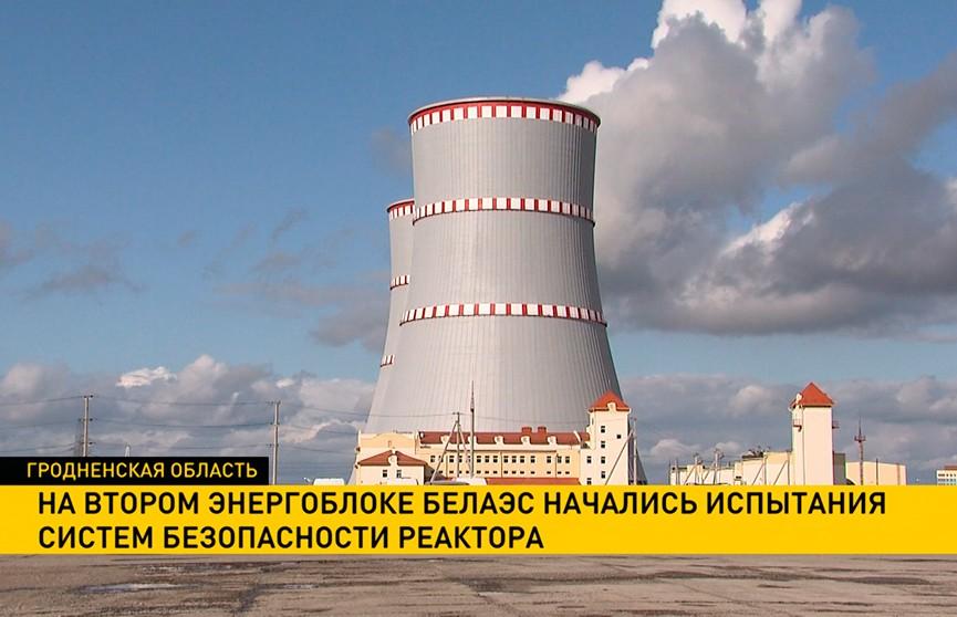 На втором энергоблоке БелАЭС начались испытания систем безопасности реактора