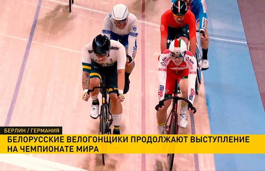 Белорусские велогонщики продолжают выступление на чемпионате мира