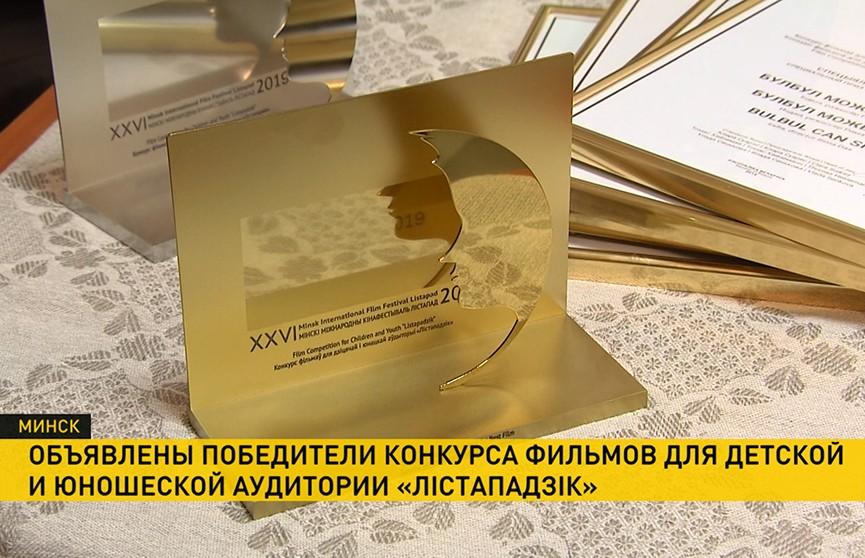 Главный приз «Лістападзіка» достался  картине «Моё невероятное лето с Тесс»