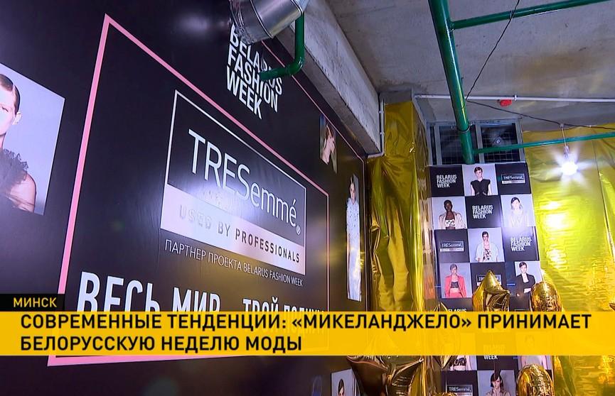 Минск готовится принять Belarus Fashion Week. Впервые событие пройдет в доме «Микеланджело»