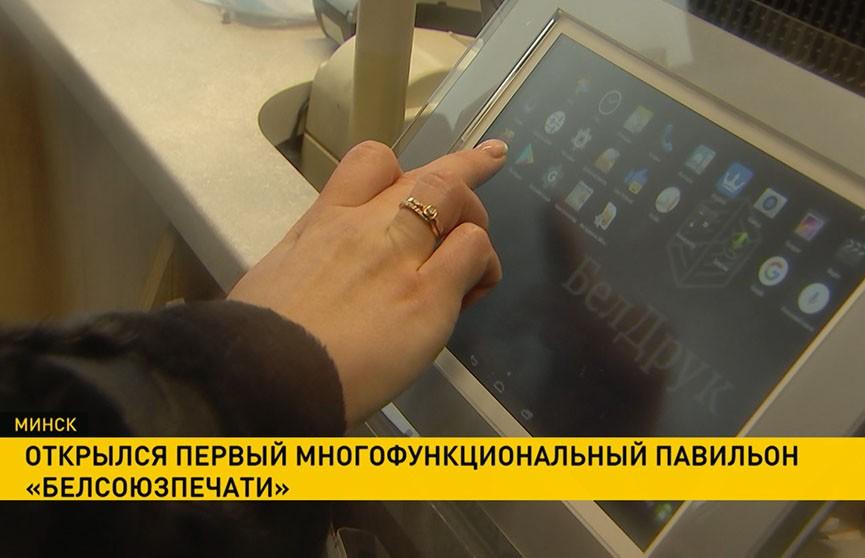 Первый в стране «умный» павильон «Белсоюзпечати» появился в Минске