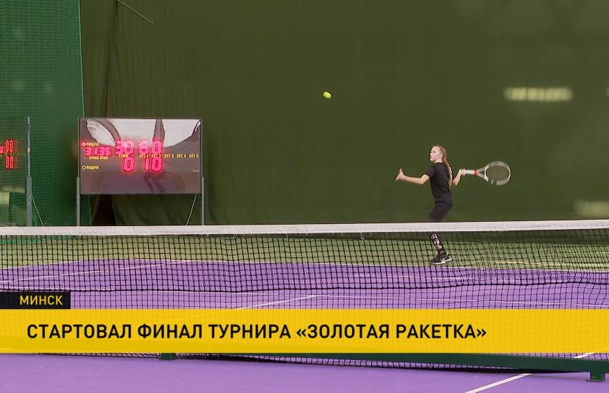 В Минске проходит финал теннисного турнира «Золотая ракетка»