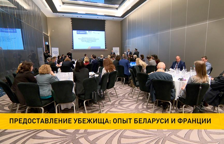 Предоставление убежища: опыт Беларуси и Франции