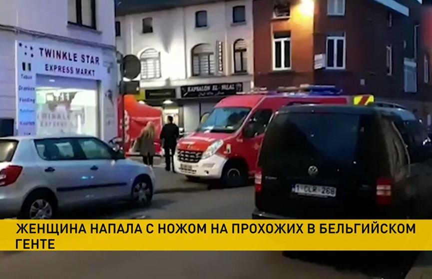 В центре Гента женщина с ножом напала на случайных прохожих