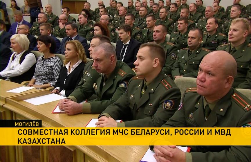 Совместная коллегия МЧС Беларуси, России и МВД Казахстана прошла в Могилеве