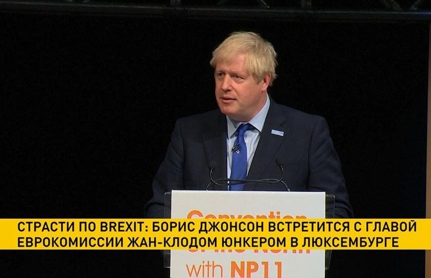 Борис Джонсон обсудит Brexit с главой Еврокомиссии Жан-Клодом Юнкером в Люксембурге