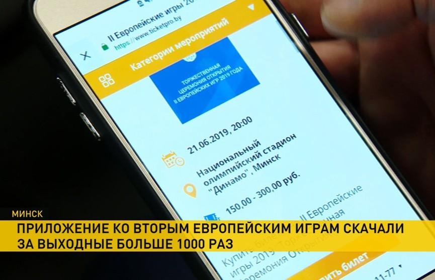 Официальное приложение II Европейских игр скачали уже больше 1000 раз