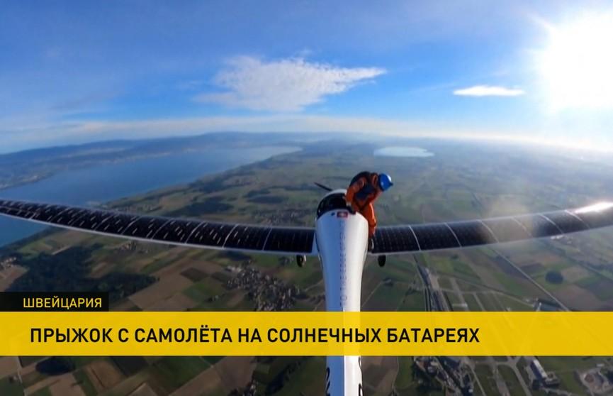 Первый в мире прыжок с самолёта на солнечных батареях совершен в Швейцарии
