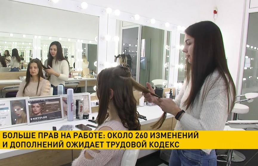 Изменения в Трудовом кодексе Беларуси: оплачиваемая работа во время отпуска, дистанционный труд и выход из декрета