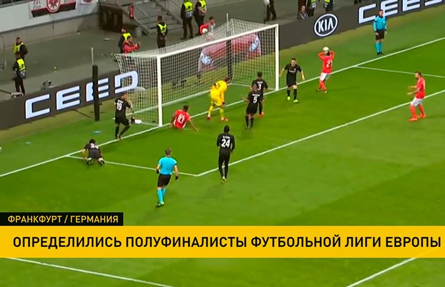 Определились полуфинальные пары футбольной Лиги Европы
