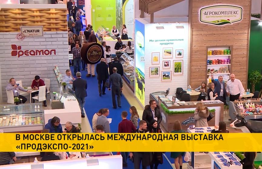 Международная выставка продуктов питания «Продэкспо» открылась в Москве: около 100 предприятий представляют Беларусь