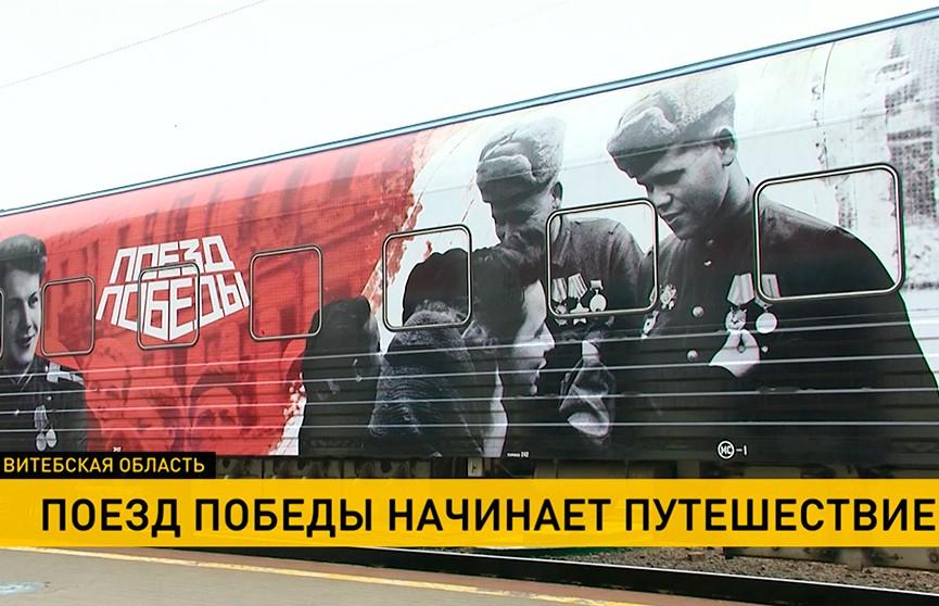 «Поезд Победы»: в Оршу прибыл международный состав-музей Великой Отечественной войны