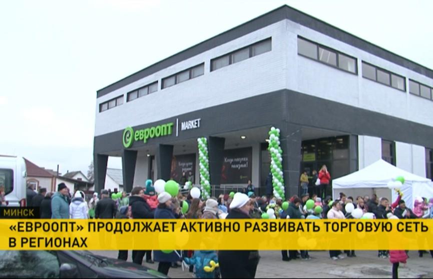«Евроопт» открыл новые магазины в Чашниках и Лунинце