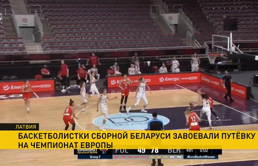 Баскетболистки сборной Беларуси завоевали путевку на чемпионат Европы