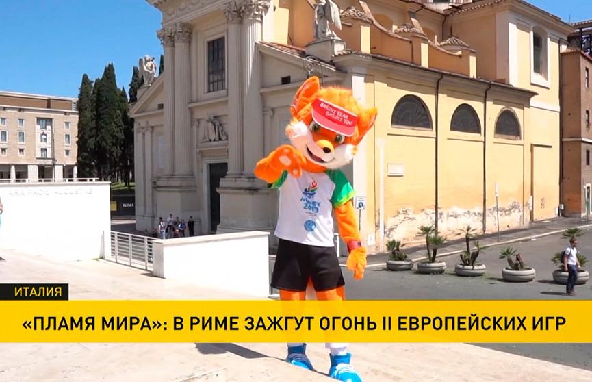 В Риме зажгут огонь II Европейских игр