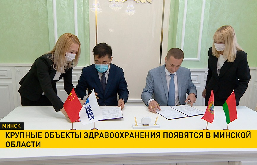 Крупные объекты здравоохранения в Минской области построит китайская корпорация