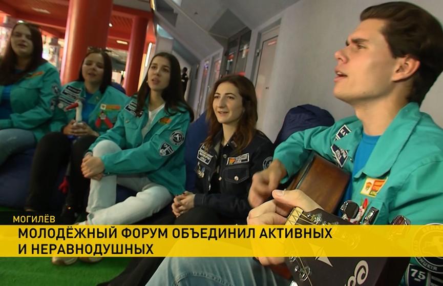 В Могилеве прошёл молодёжный форум «Беларусь – это мы»