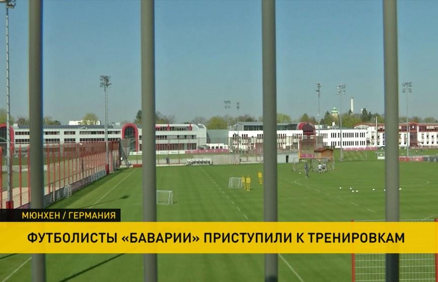 Футбольный клуб «Бавария» возобновил тренировки