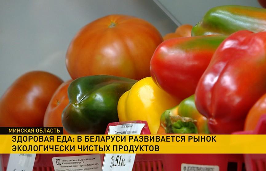 Мы – то, что мы едим. Рынок экологически чистых продуктов строится под Минском