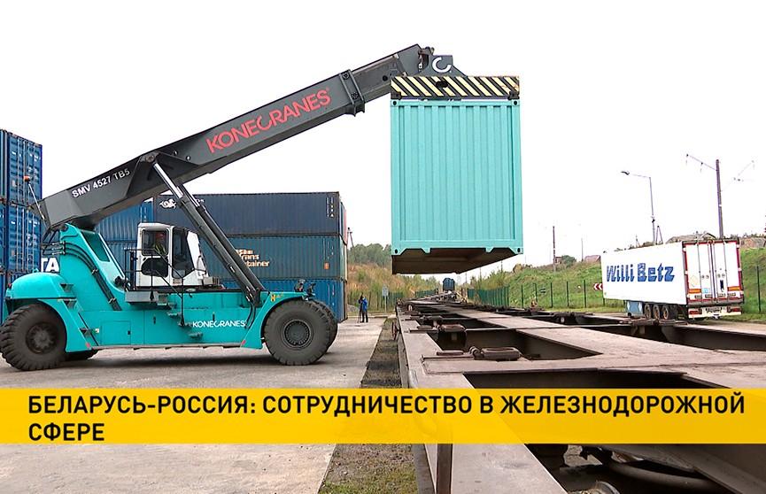 Беларусь и Россия обсудили увеличение железнодорожных грузоперевозок и открытие новых рейсов