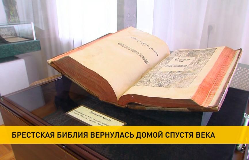 Оригинал Брестской Библии XVI века  впервые выставлен в Музее истории города в Бресте