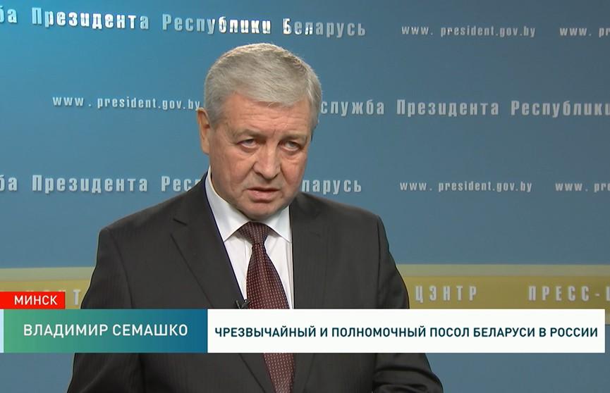 Владимир Семашко намерен добиваться равной цены на нефть и газ для предприятий Беларуси и России