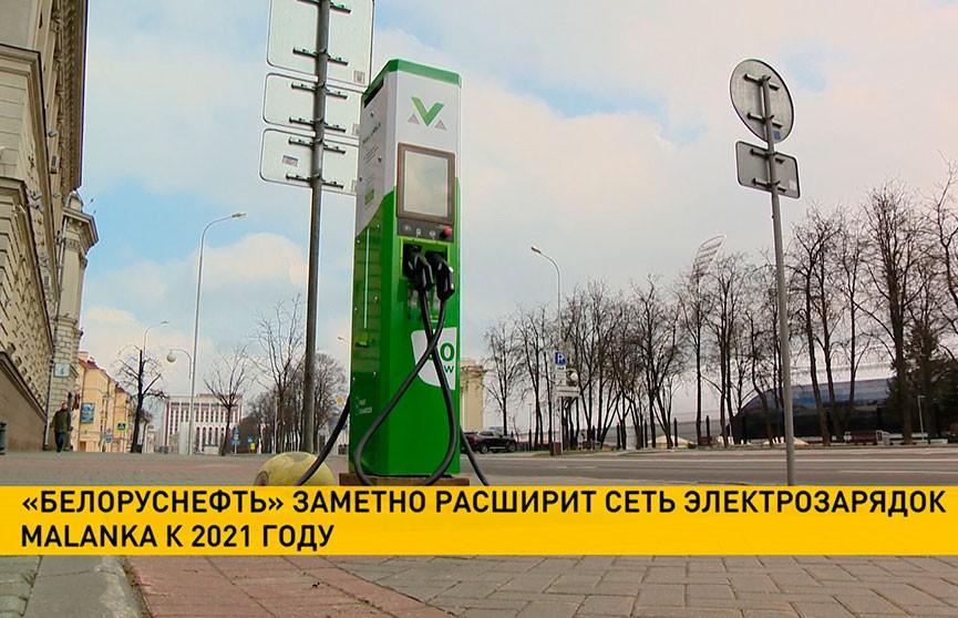«Белоруснефть» планирует существенно расширить сеть заправок для электромобилей к 2021 году