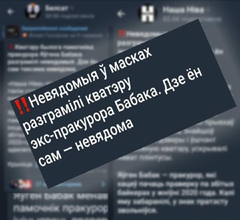 В МВД прокомментировали «исчезновение» Евгения Бабака