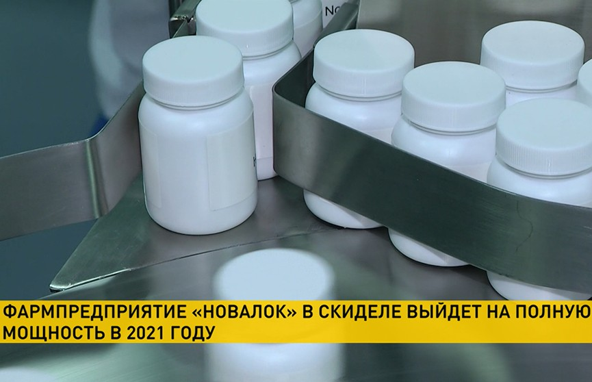 Фармпредприятие «Новолок» в Скиделе начнет экспорт к концу года