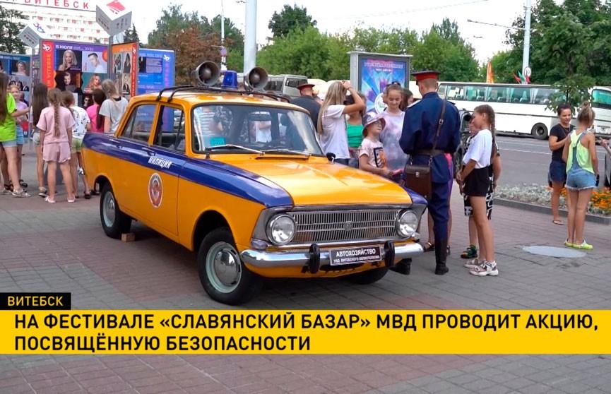 На фестивале «Славянский базар» МВД проводит акцию «За безопасность вместе»