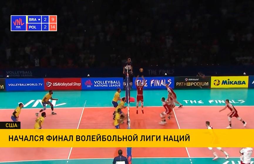 «Финал шести» волейбольной Лиги наций: Польская команда одержала сенсационную победу