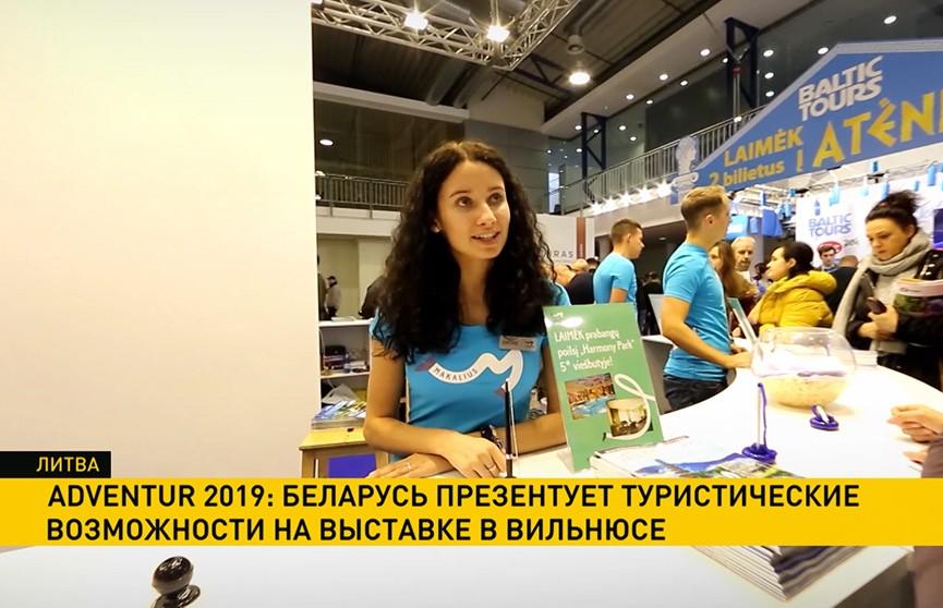 ADVENTUR-2019: Беларусь презентует туристические возможности на выставке в Вильнюсе