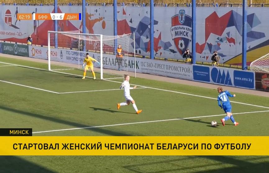 Чемпионат Беларуси по футболу среди женщин: команда минского «Динамо» обыграла сборную страны