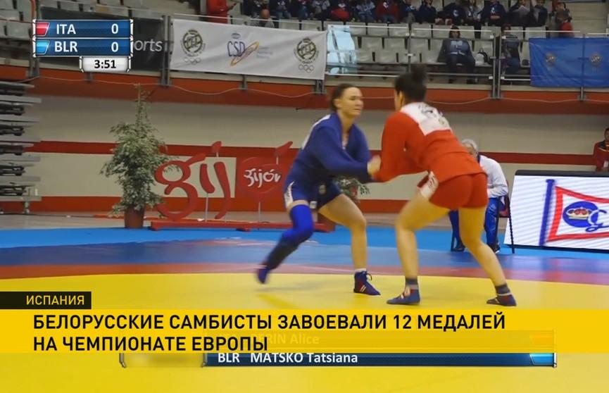 Белорусские самбисты завоевали 12 наград на чемпионате Европы в испанском Хихоне