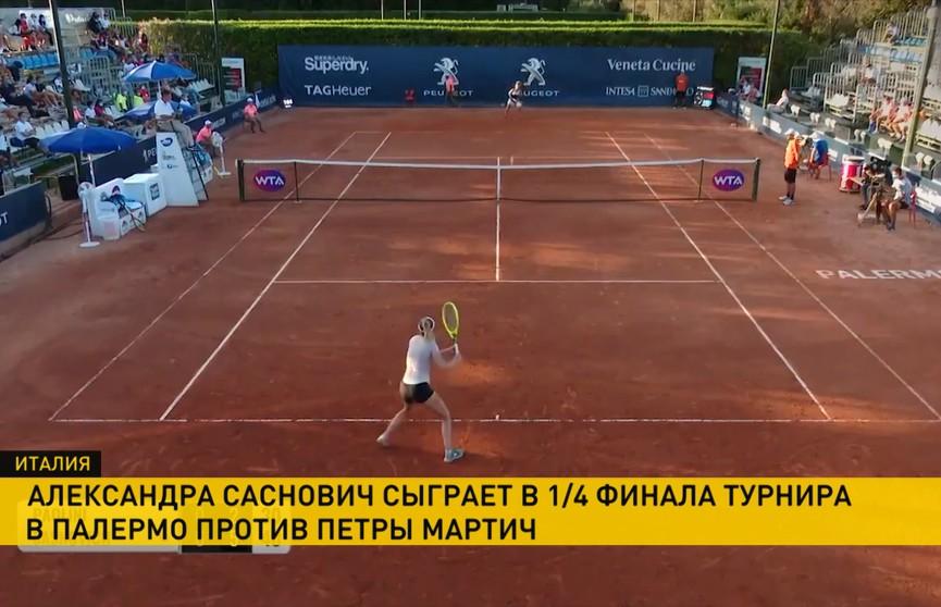 Александра Саснович вышла в 1/4 финала теннисного турнира в Палермо