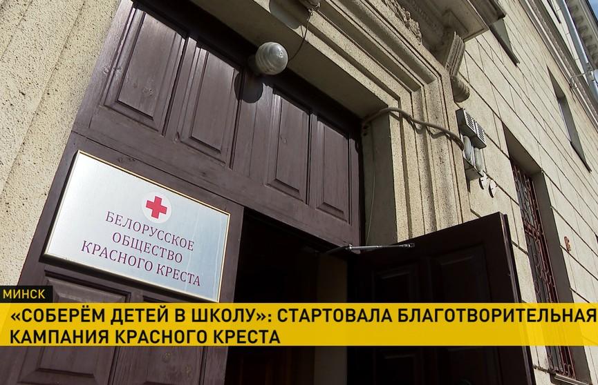 Красный крест начинает благотворительную кампанию по сбору детей в школу