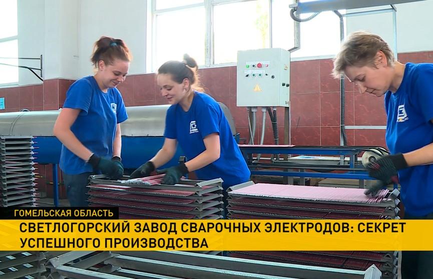 Увеличил производство в 40 раз: в чем секрет успеха Светлогорского завода сварочных электродов?